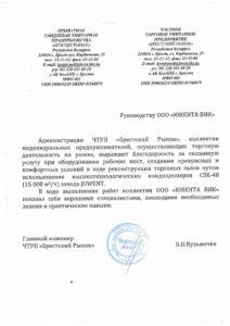 """Отзыв от ЧТУП """"Брестский рынок"""" о """"ЮВЕНТА ВИК"""