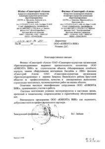 """Отзыв от филиала """"Санаторий Алеся"""" о """"ЮВЕНТА ВИК"""""""
