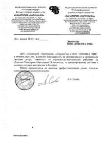 "Отзыв от ДУП ""Санаторий ""Нарочанка"" о ""ЮВЕНТА ВИК"""