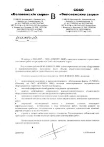 """Отзыв от СОАО """"Беловежские сыры"""" о """"ЮВЕНТА ВИК"""""""