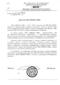 """Отзыв от БЕЛС о """"ЮВЕНТА ВИК"""" - фото"""